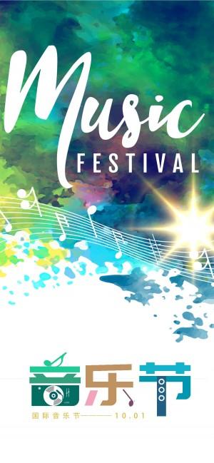 最爱国际音乐节