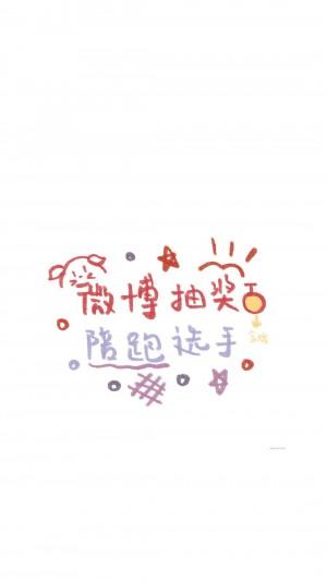 简约可爱手写文字图片手机壁纸