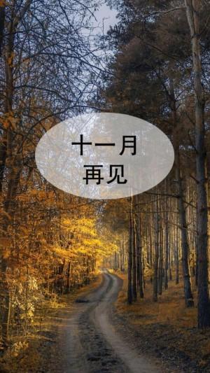 十一月再见唯美树林文字图片壁纸