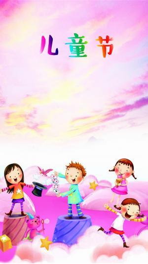 五彩缤纷儿童节快乐图片