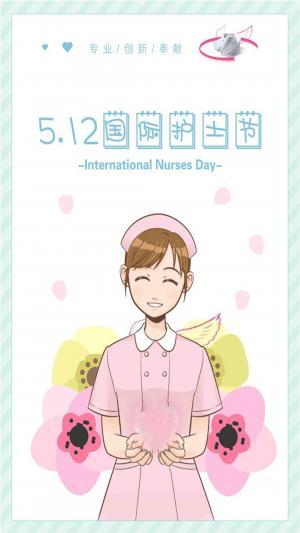 512国际护士节卡通微笑可爱护士插画图片