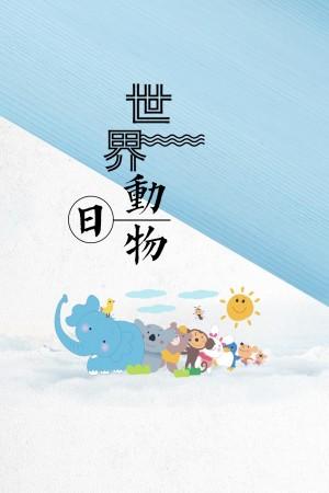 世界动物日之卡通动物