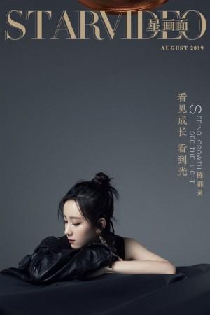 陈都灵黑白时尚魅力写真大片