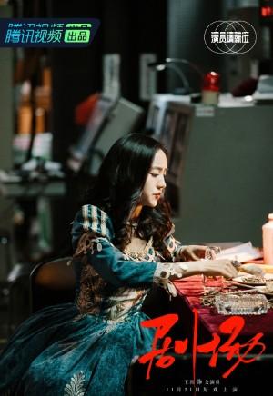 王智《演员请就位》公主裙唯美剧照图片