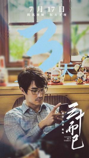 杨玏《三十而已》海报图片