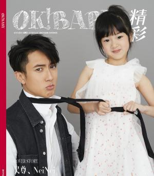 吴尊和女儿NeiNei登上《OK!BABY》新刊封面