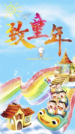 六一儿童节致童年壁纸图片