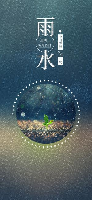 中国传统节气之雨水手机锁屏壁纸
