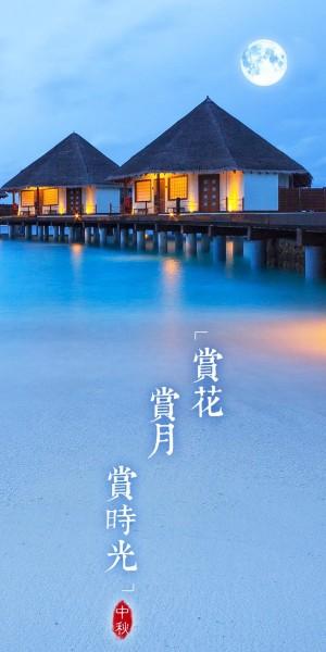 中秋节是赏月的好时光