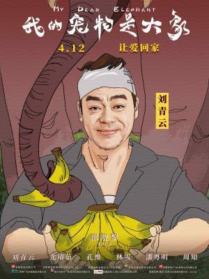 刘青云尤靖茹浪漫喜剧《我的宠物是大象》卡通手绘海报