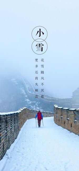 小雪时节的登上万里长城