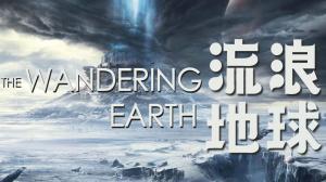 科幻电影《流浪地球》海报图片