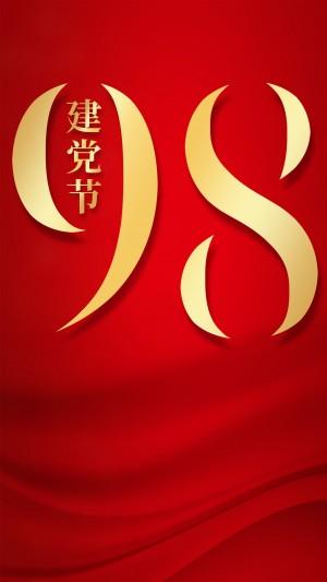 中国共产党荣耀98载