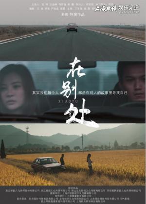 电影《在别处》宣传海报图片
