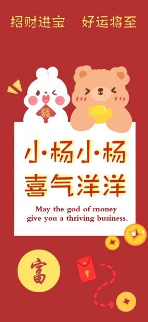 2021姓氏喜庆文字高清手机壁纸