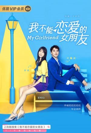《我不能恋爱的女朋友》CP宣传海报图片