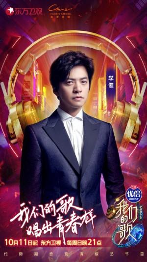 我们的歌第二季歌手李健宣传海报图片