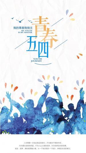 清新水墨风五四青年节壁纸