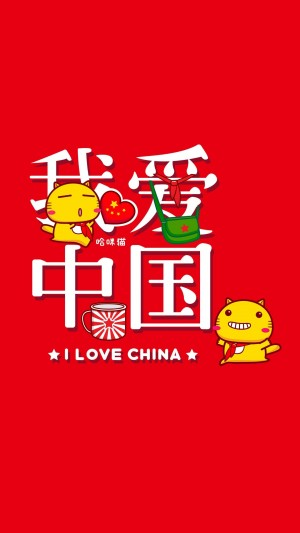 哈咪猫之我爱中国