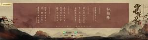 《雪中悍刀行》英雄榜&红颜榜精彩海报图片