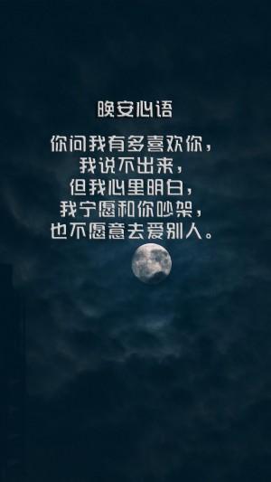 情侣晚安甜蜜情话文字语录图片壁纸