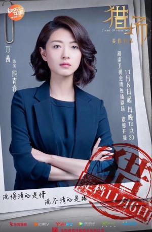 电视剧猎场美女演员万茜魅力风情写真