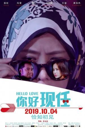 電影《你好現任》宣傳海報圖片