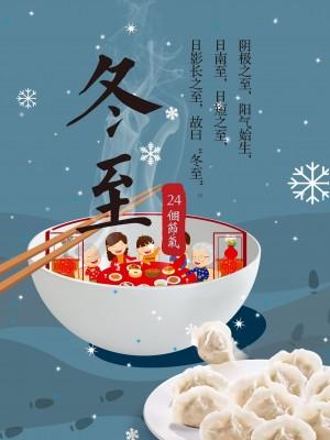 冬至佳节吃饺子