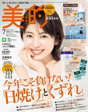 长泽雅美温柔甜美杂志封面写真