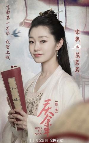 宋轶《庆余年》人物海报剧照图片
