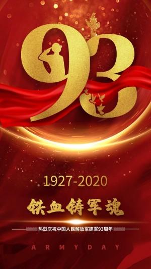 建军节93周年铁血铸军魂