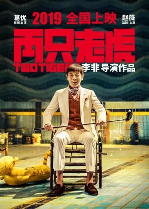 葛优赵薇主演的喜剧电影《两只老虎》宣传海报