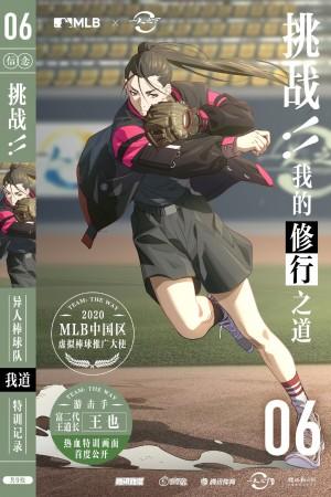 动漫一人之下人物棒球风文字海报图片