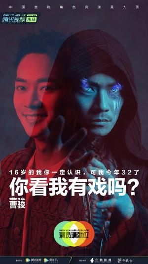 曹骏《演员请就位第二季》海报图片