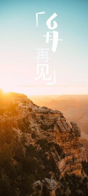 6月再见阳光下的唯美风景手机壁纸