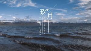 九月你好西藏纳木错自然风景壁纸图片