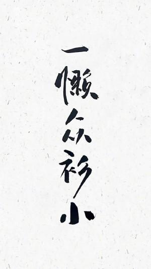 简约手写创意文字语录手机壁纸