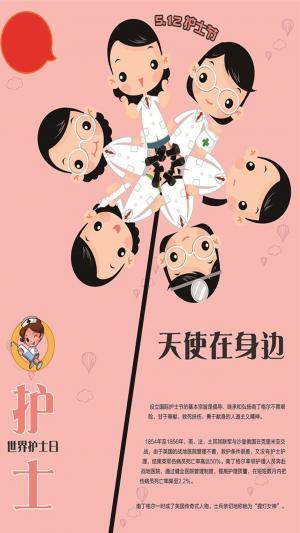 512世界护士日天使在身边宣传海报