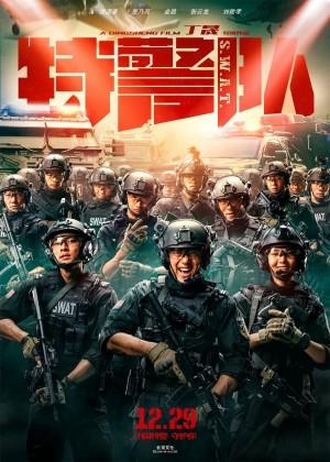 《特警队》高清海报图片