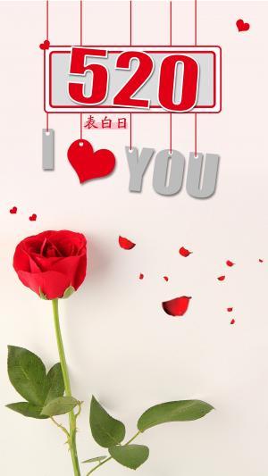清新简约520表白日爱情宣言
