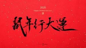 2020年2月喜庆个性福字日历壁纸