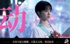 郑爽盖玥希陈小纭《青春斗》文字海报高清壁纸