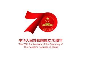 庆祝中华人民共和国成立70周年活动标识