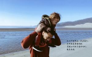 父亲和孩子温馨有爱背景图片带字桌面壁纸
