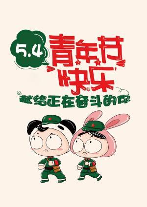 五四青年节创意漫画图片