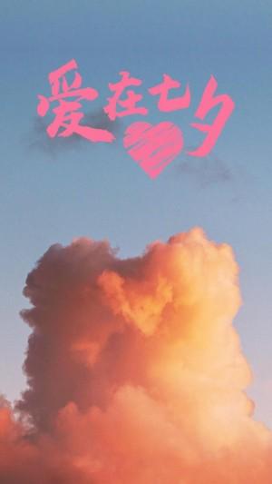七夕梦幻浪漫图片手机壁纸