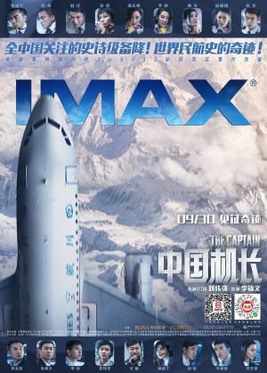 《中国机长》IMAX超清宣传海报图片