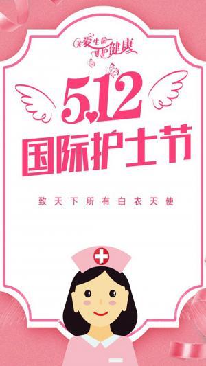 512国际护士节人间的天使宣传海报