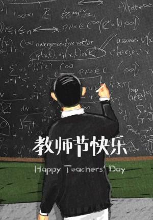 祝敬爱的老师教师节快乐