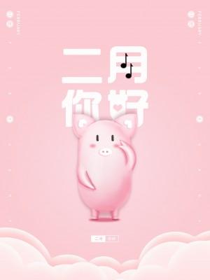 二月你好粉色简约清新小猪猪元素海报